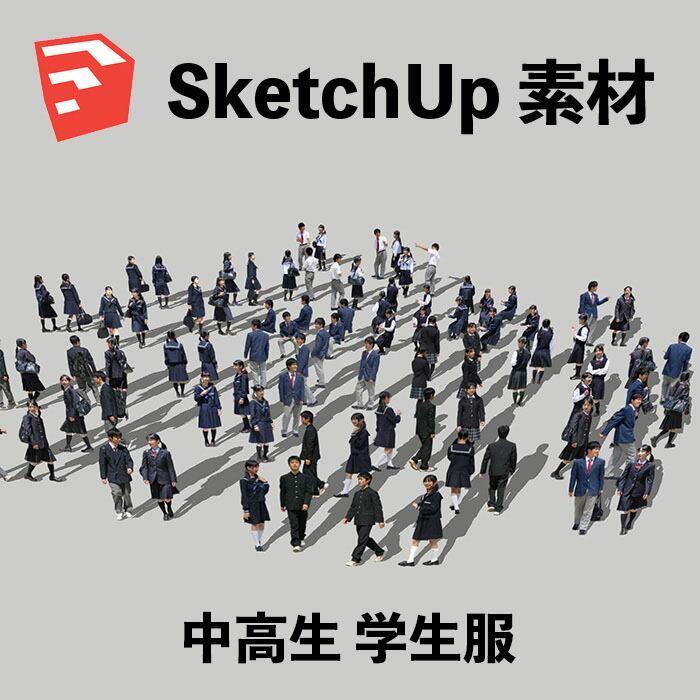 中高生SketchUp素材 4l_007 - 画像1