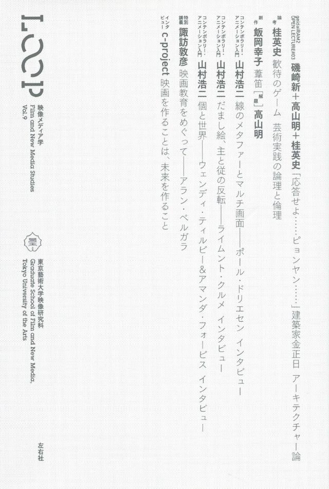 LOOP 映像メディア学 Vol.9