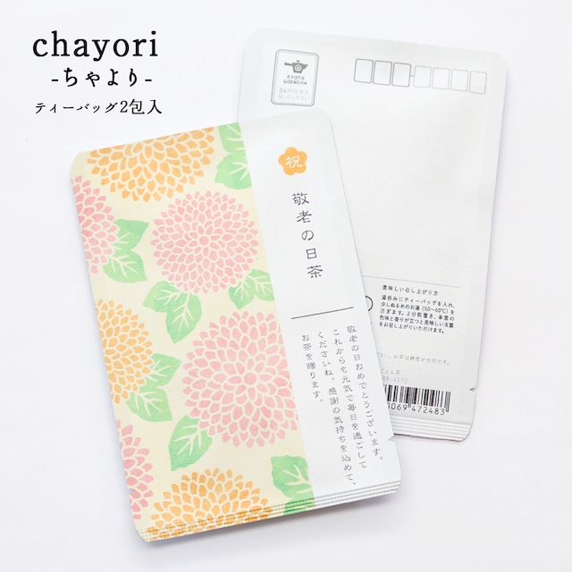 敬老の日茶(ダリア) 敬老の日 chayori(ちゃより) 玉露ティーバッグ2包入 お茶入りポストカード