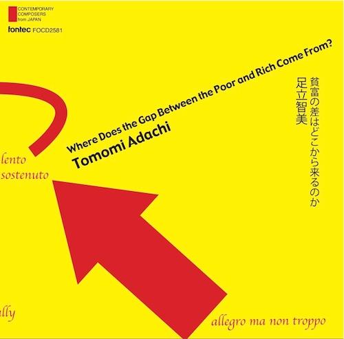 足立智美 富の差はどこから来るのか—現代日本の作曲家シリーズ 第51集