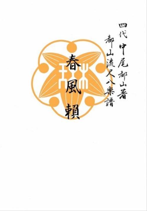 T32i103 春風籟(尺八/初代 石垣征山/尺八/都山式譜)