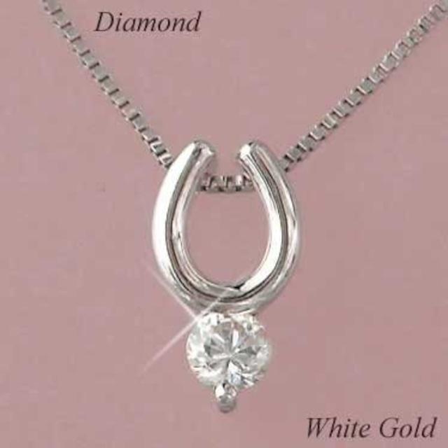 馬蹄 ネックレス ホースシュー 10金ホワイトゴールド 一粒ダイヤモンド 0.1カラット k10wg