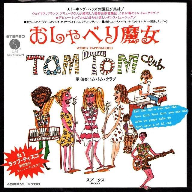 【7inch・国内盤】トム・トム・クラブ / おしゃべり魔女