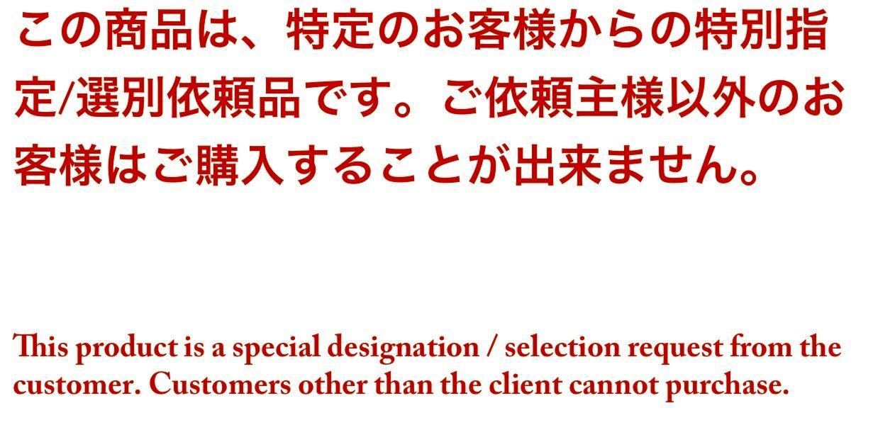 特定顧客商品 OR20201228