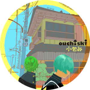 Ouch!ski/小包み⑧