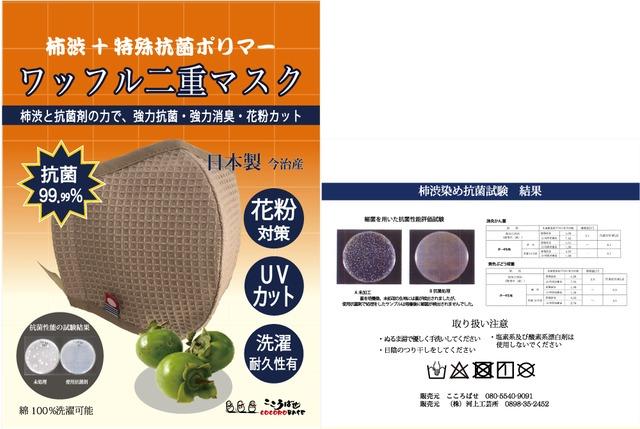 抗菌柿渋二重マスク:  しっかり厚手のコットンワッフル素材のインナーポケット付き立体型。柿渋染め、特殊ポリマー加工で抗菌活性値5 安心の日本製 今治マーク 付き
