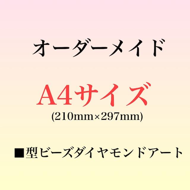 F)□型ビーズ【A4サイズ】オーダーメイド受付専用ページ