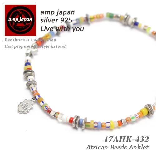 AMP JAPAN/アンプジャパン   アフリカンビーズアンクレット 『 African Beads 』 17AHK-432