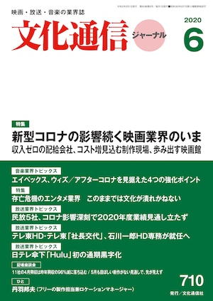文化通信ジャーナル2020年6月号