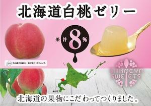 北海道白桃ゼリー11粒×3【常温】