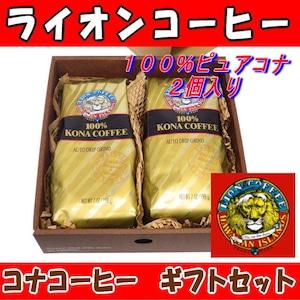 ライオン 100%コナコーヒー 2個入りギフトセット