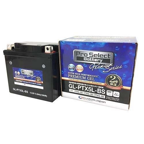 バイク バッテリー FTR スペイシー リード JOG XR アドレス /Pro Select Battery GL-PTX5L-BS (YTX5L-BS 互換)(ジェルタイプ 液入充電済)