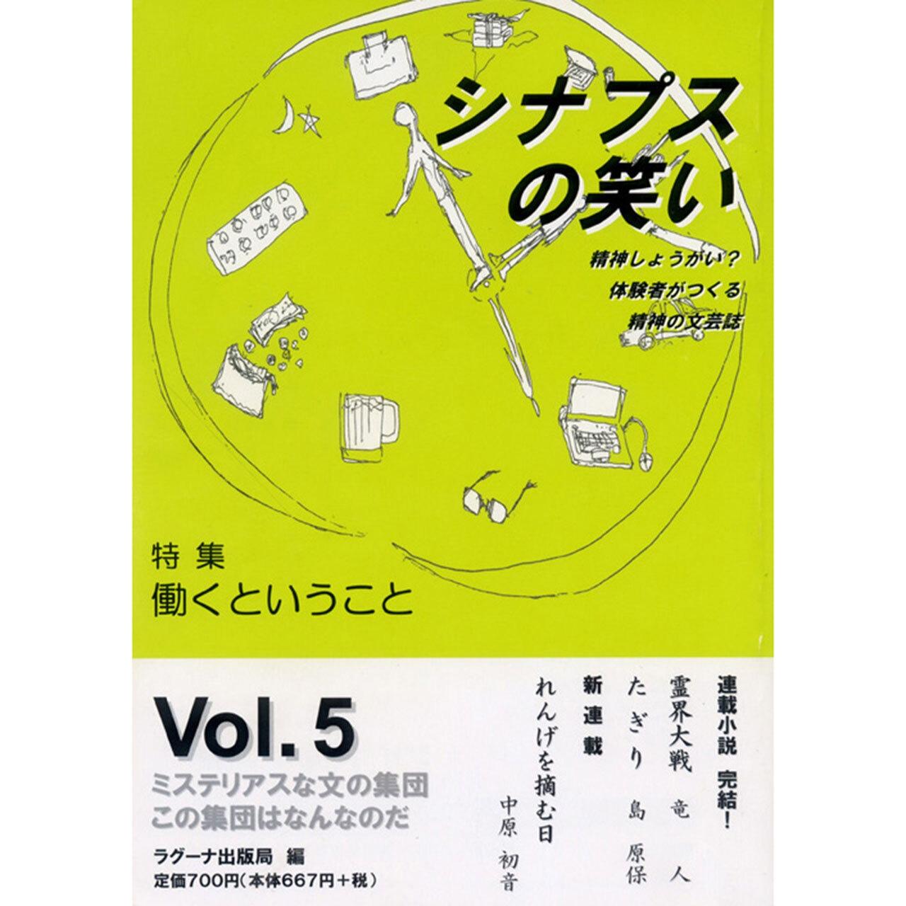 シナプスの笑い Vol.5