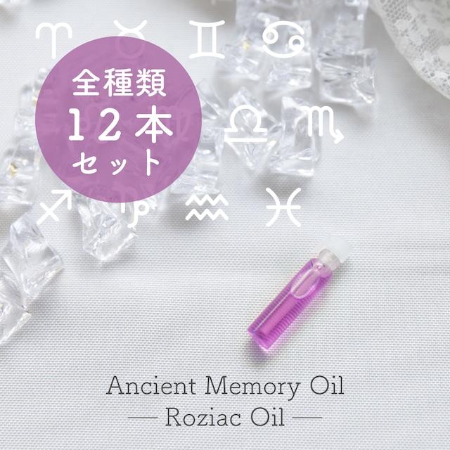 アンシェントメモリーオイル  [12星座シリーズオイル]全種類12本セット /Ancient Memory Oil -Zodiac Oil-