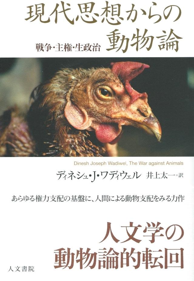 現代思想からの動物論