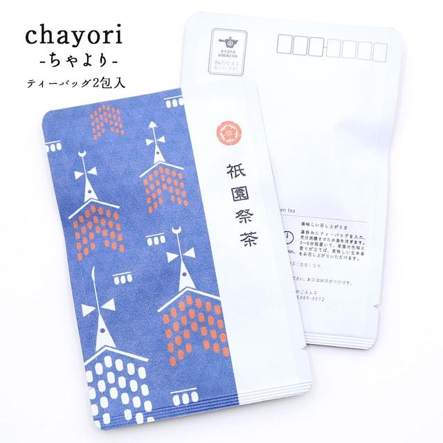 祇園祭茶(青)|chayori |煎茶玄米茶ティーバッグ2包入|お茶入りポストカード