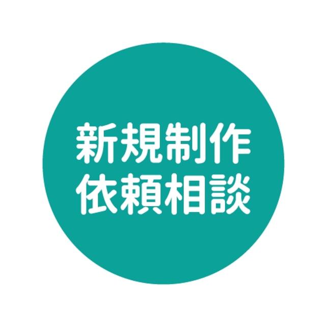販促キット3点セットサブスク【初回購入】