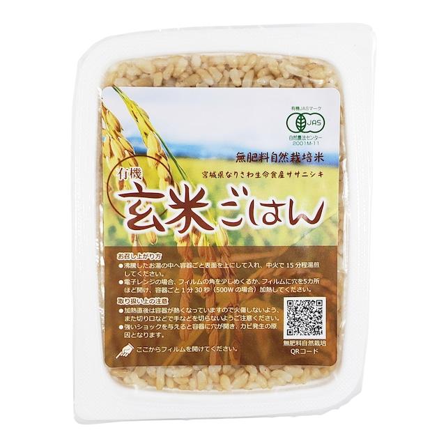 サンスマイル 有機玄米ごはん 160g 有機レトルト包装米飯 無肥料 自然栽培米 宮城県産 ササニシキ