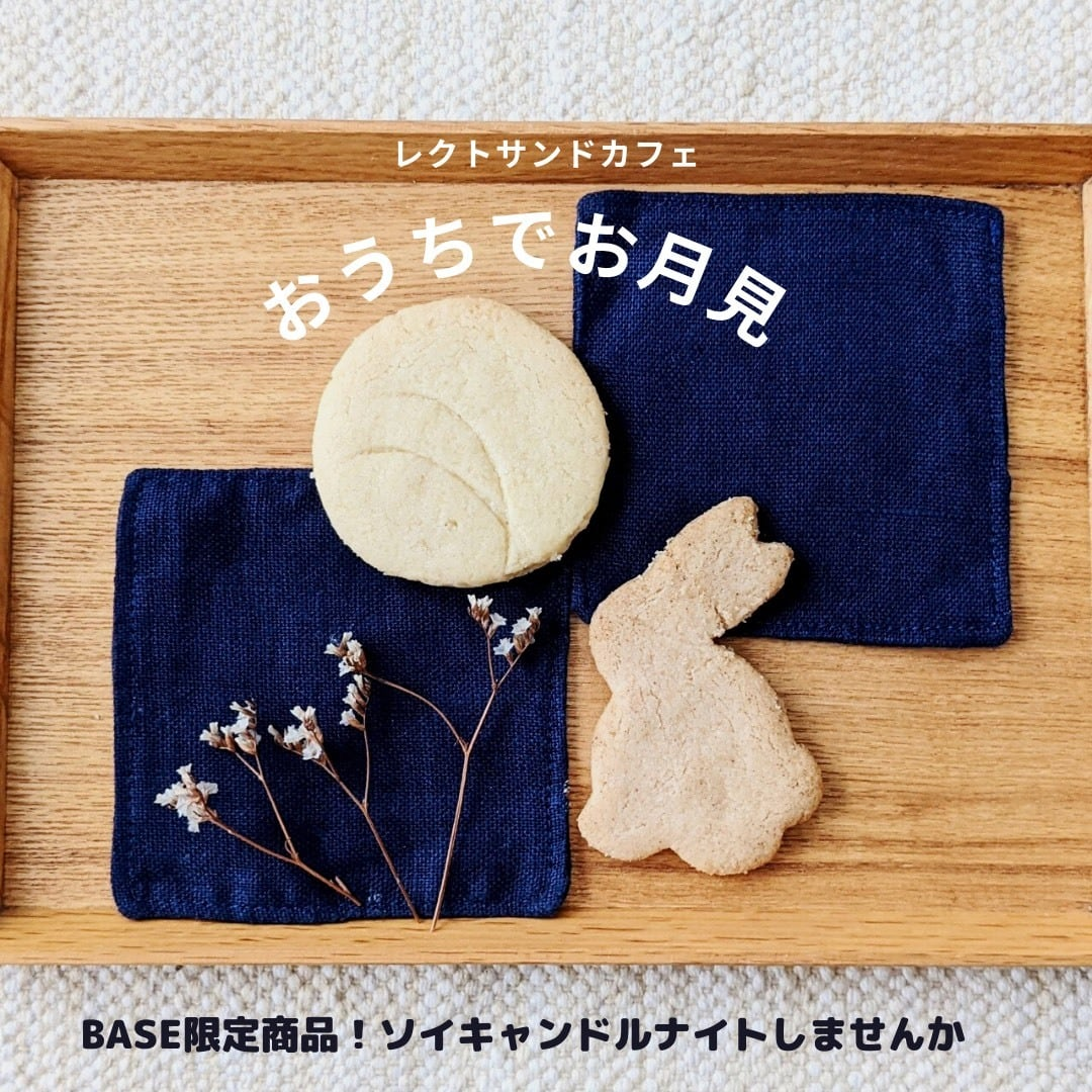 おうちでお月見セット (ソイキャンドル/あずきカイロ/クッキー)