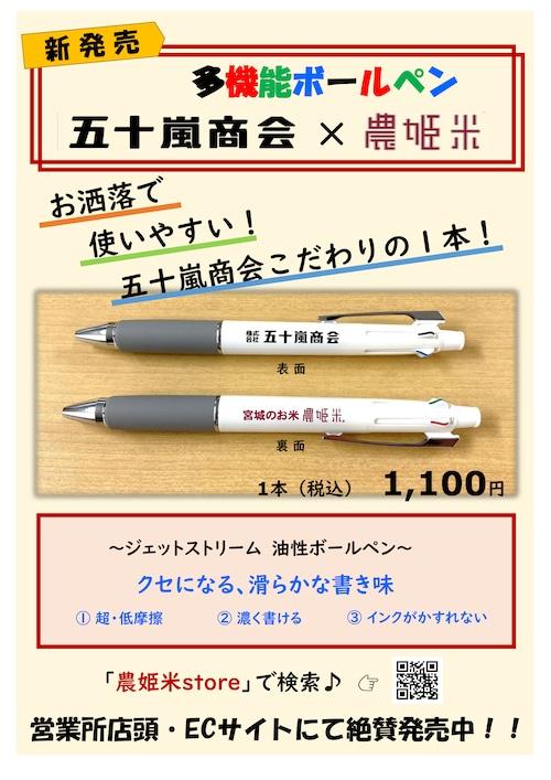 五十嵐商会×農姫米! 多機能ボールペン