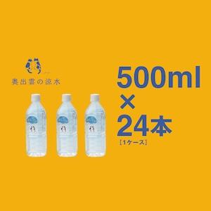 【定期購入】奥出雲の涼水500ml[1ケース](24本入)