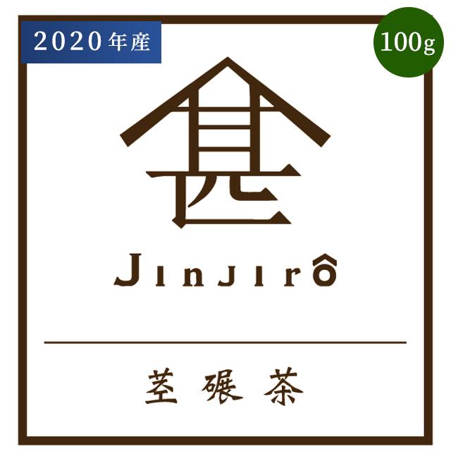 [100g]茎碾茶 2020年産