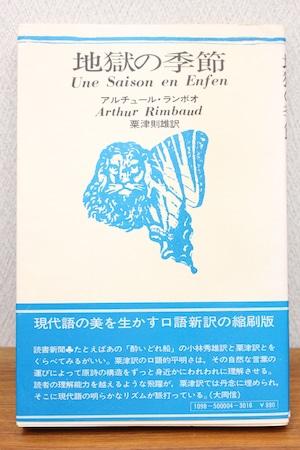 地獄の季節 アルチュール・ランボオ著 粟津則雄訳 (単行本)