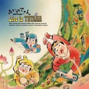 DUSIC-0001 あいのてさん Live in 富山(野村誠/CD)