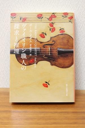 『ヴァイオリン職人の探求と推理』ポール・アダム著 (文庫本)