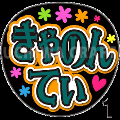 【プリントシール】【SKE48/チームE/石川花音】『きゃのんてぃ』コンサートや劇場公演に!手作り応援うちわで推しメンからファンサをもらおう!!
