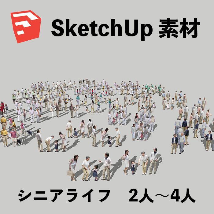 シニアSketchUp素材 4l_001 - 画像1