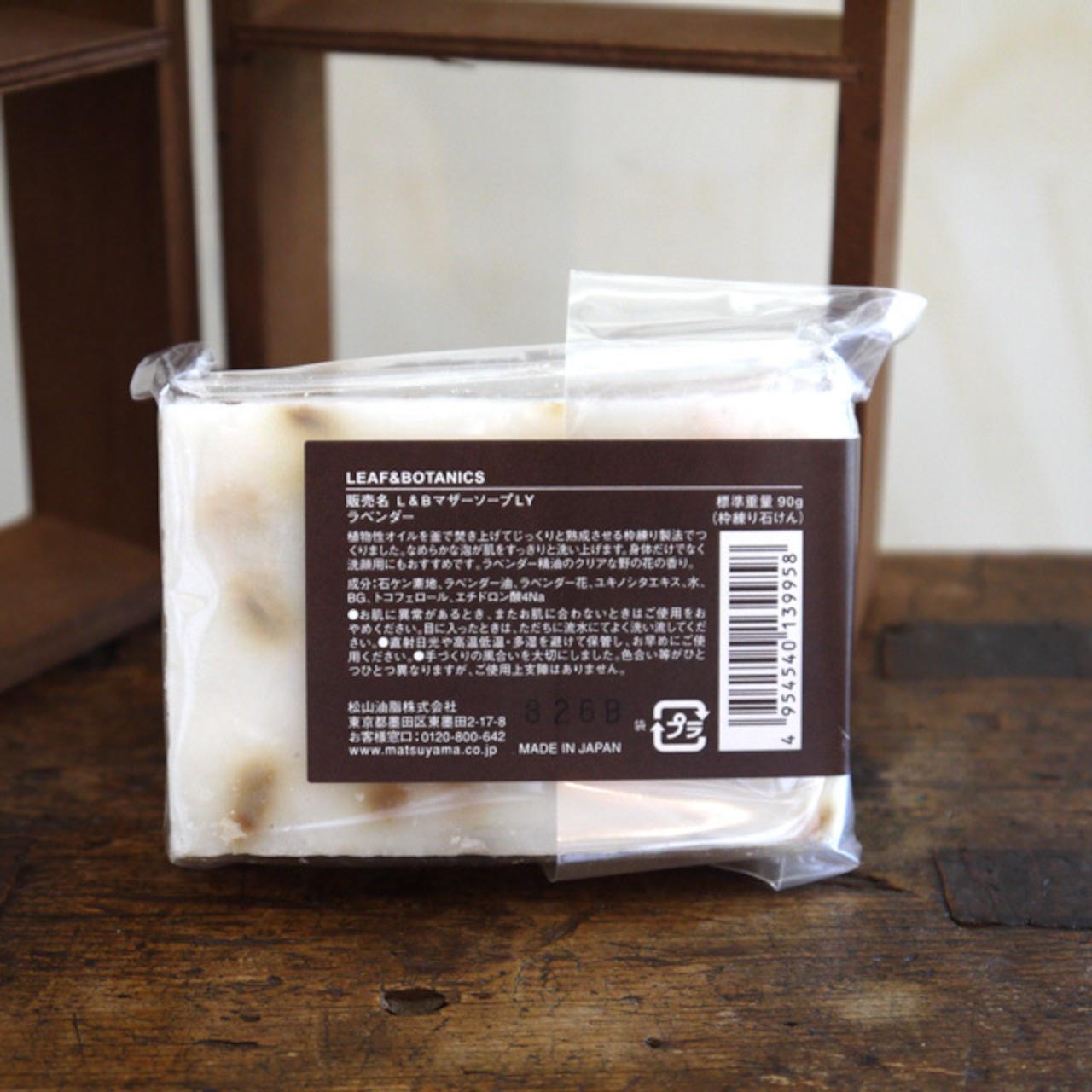 <松山油脂 LEAF&BOTANICS>マザーソープ ラベンダー