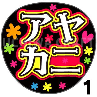 【プリントシール】【NGT48/1期生/太野彩香】『アヤカニ』コンサートや劇場公演に!手作り応援うちわで推しメンからファンサをもらおう!!