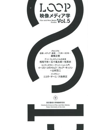 LOOP 映像メディア学 Vol.5