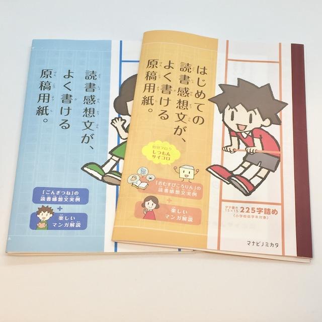 マナビノミカタ 読書感想文が、よく書ける原稿用紙。