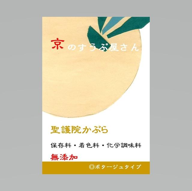 京野菜・聖護院かぶらのスープ