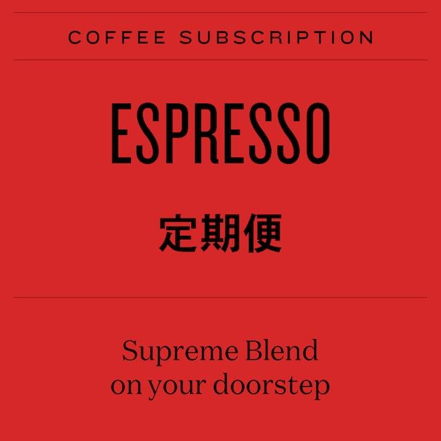 お得なコーヒー豆サブスクリプション ② (送料込)