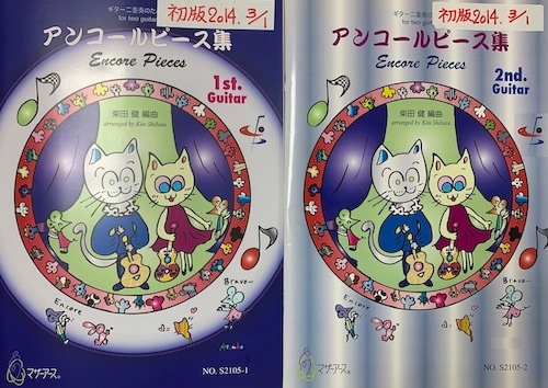 S2105 アンコールピース集(ギター2/柴田健/楽譜)