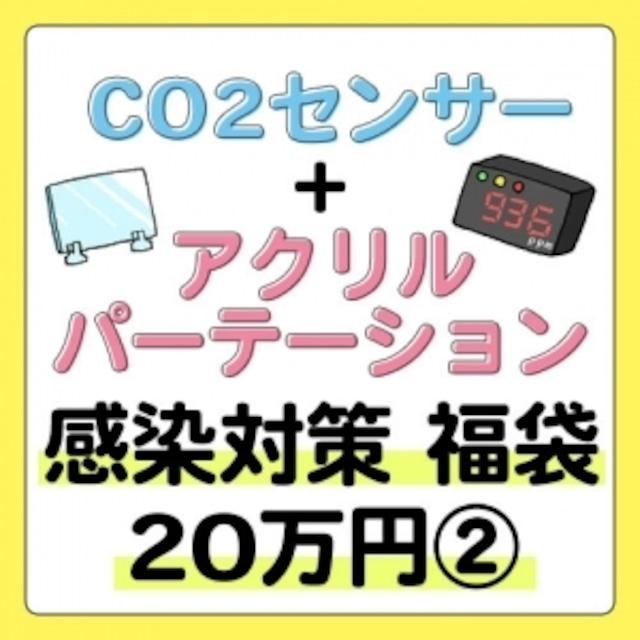 補助金利用OK! 感染対策 福袋 20万円セット ② CO2センサーSサイズ2個と、アクリルパーテーションの送料無料のお得なセットです!