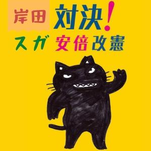 [コース02第5回] 日本の入管と人権 --- その歴史と背景を問う