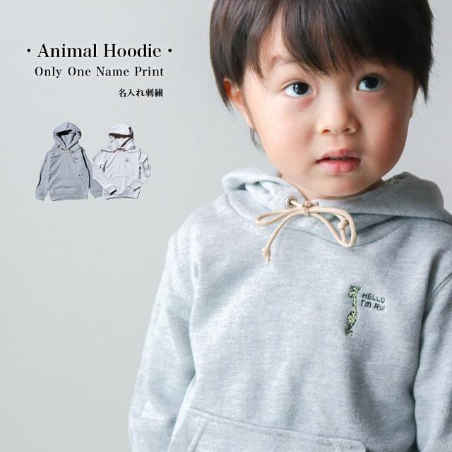 【名入れ】ORICLO オリクロ 刺繍 アニマル パーカー