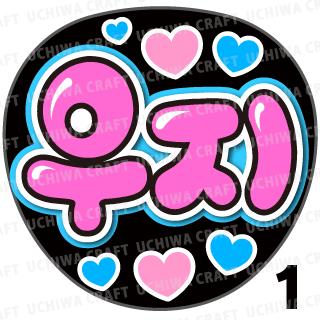【プリントシール】【SEVENTEEN(セブンティーン)/ウジ】『우지』K-POPのコンサートやツアーに!手作り応援うちわでファンサをもらおう!!!