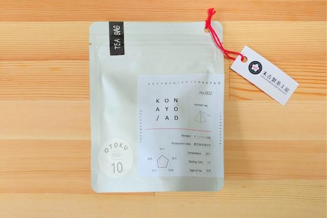 【ティーバッグ】 のどやか<10包入り> -ブレンド/煎茶- ⦅お得な大入袋⦆