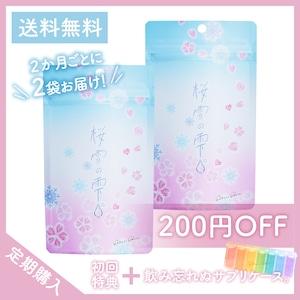 【定期/桜雪の雫。】「2か月ごと」に2袋お届け!〜毎日2粒飲む方へ〜