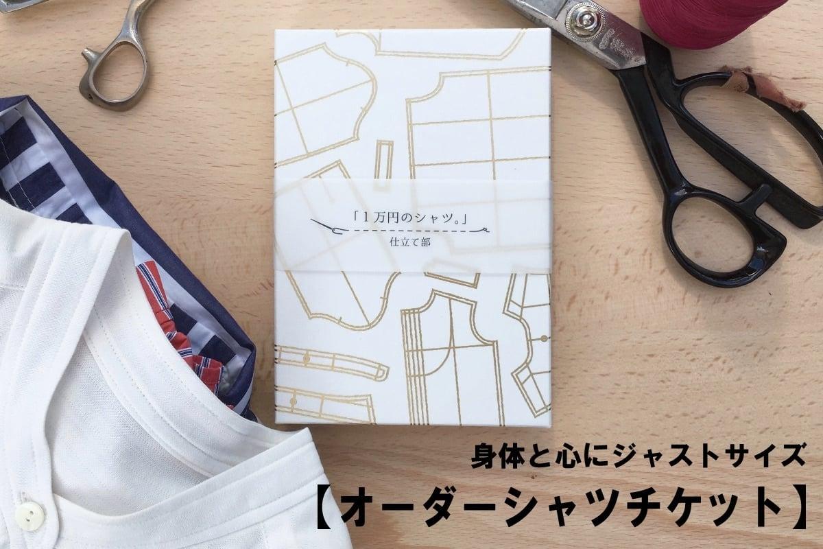「1万円のシャツ。」オーダーシャツチケットギフトボックス 【レディース】