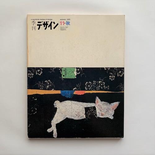 季刊デザイン No.11 1975年秋 通巻175号 / 美術出版社