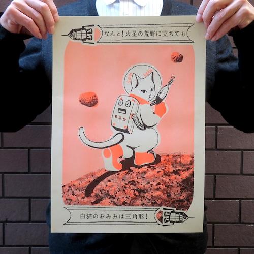 A3ポスター - なんと三角 火星探検 - 金星灯百貨店