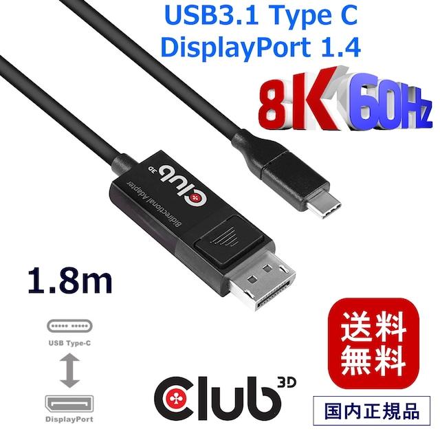 【CAC-1557】Club3D USB Type C to DisplayPort 1.4 8K 60Hz HDR 1.8m 双方向 ケーブル