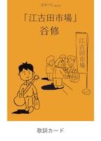 ねりうた #03 「江古田市場」歌詞カード