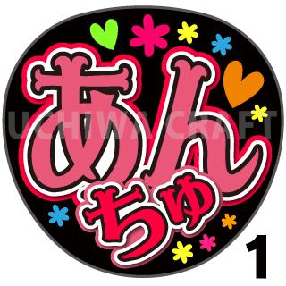 【プリントシール】【NMB48/チームM/石塚朱莉】『あんちゅ』コンサートや劇場公演に!手作り応援うちわで推しメンからファンサをもらおう!!